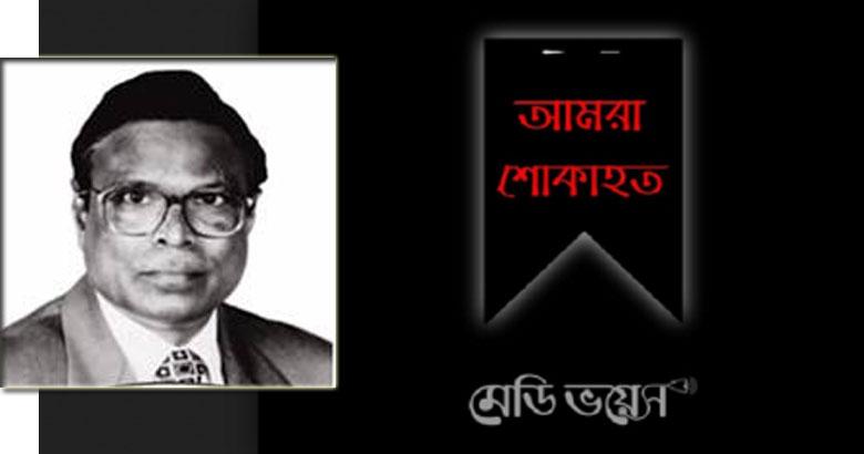সার্জারি বিভাগের কিংবদন্তি অধ্যাপক ডা. আব্দুল আউয়াল আর নেই