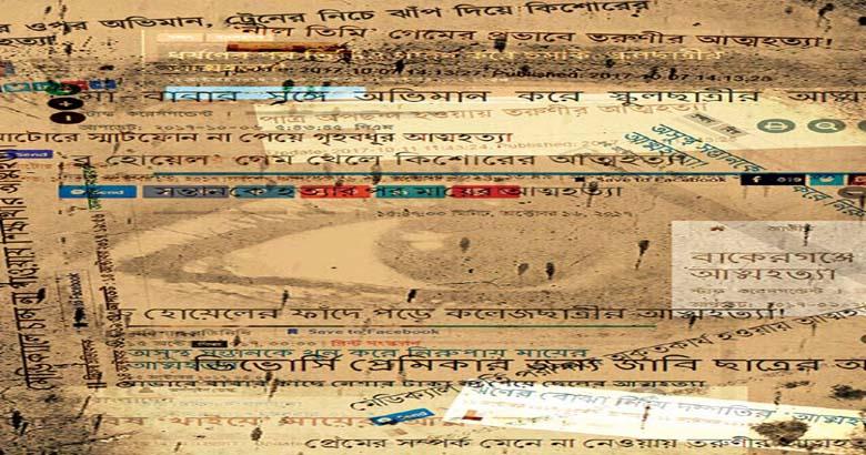 অরিত্রির আত্মহত্যা, কপিক্যাট ইফেক্ট ও আমাদের ২৬ টি ভুল ধারণা