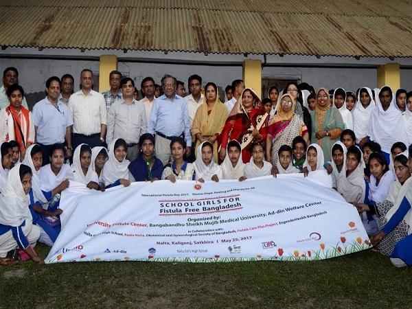 স্কুলগার্লস ফর ফিস্টুলা ফ্রি বাংলাদেশ- কার্যক্রমের উদ্বোধন