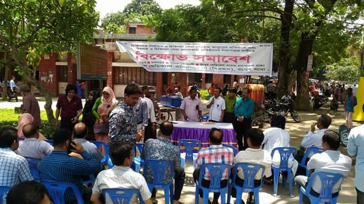 রংপুর বিএমএ'র বিক্ষোভ সমাবেশ পালনের খন্ডচিত্র