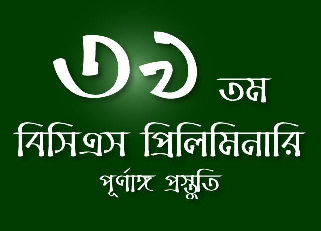 প্রসঙ্গ স্পেশাল বিসিএস: ট্রাম্প কার্ড প্রিলিমিনারি