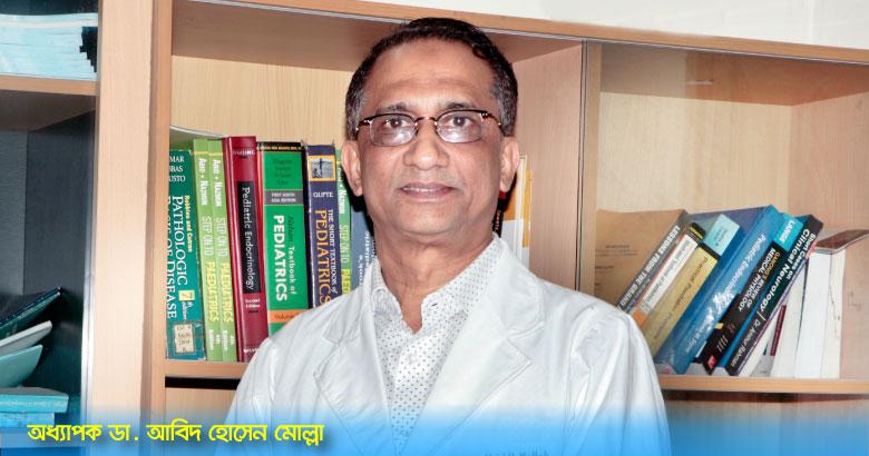 অধ্যাপক ডা. আবিদ হোসেন মোল্লা